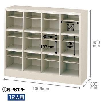 オープンシューズボックス【ジョインテックス】 NPS12F 4列3段【メーカー直送商品】【代金引換不可】