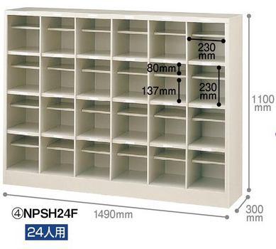 オープンシューズボックス【ジョインテックス】NPSH24F 6列4段【メーカー直送商品】【代金引換不可】