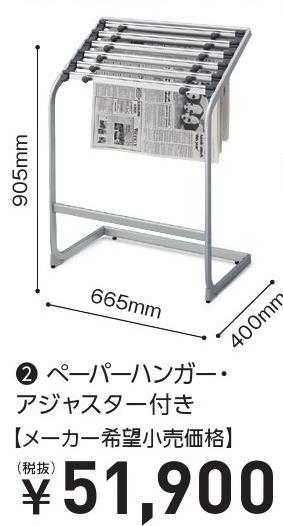 アクセサリーアジャスタ付ペーパーハンガー 【コクヨ】PH-150【メーカー直送商品】【代金引換不可】