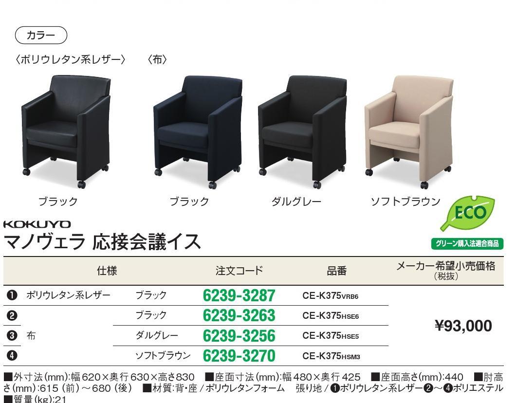 応接会議イス マノヴェラ【KOKUYO】3色からお選びください。ブラック・ダルグレー・ソフトブラウン【メーカー直送商品】【代金引換不可】