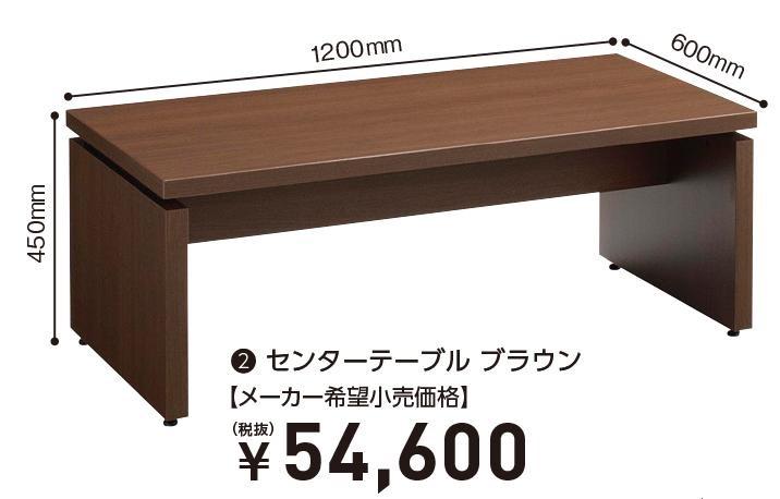 役員用 S370シリーズ応接中央テーブル ブラウン【KOKUYO】画像はブラウンです。【メーカー直送商品】【代金引換不可】