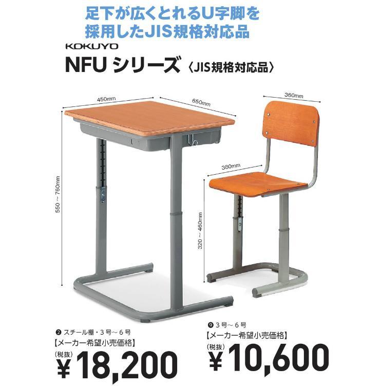 生徒用デスク(可動式)(スチール棚) NFUシリーズ<JIS規格対応品>1号~3号 H460~580・W650・D450SSD-NFU3BG-S【コクヨ KOKUYO】※画像はSSD-NFU6BG-S・SCH-NFU6GNです。【メーカー直送商品】【代金引換不可】