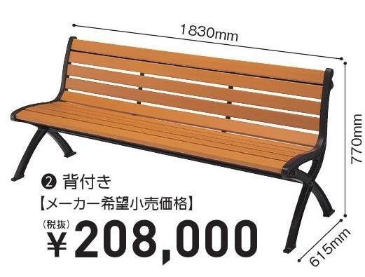 公共施設用 屋外用家具ベンチ MC70 【KOKUYO】【メーカー直送商品】【代金引換不可】