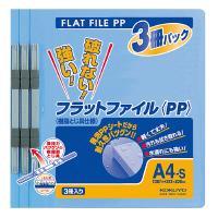 フラットファイルPPA4縦 15mm150枚収容3冊入青 【コクヨKOKUYO】 フ-H10-3Bお買い得3冊×100パック