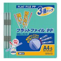 フラットファイルPPA4縦 15mm150枚収容3冊入緑 【コクヨKOKUYO】フ-H10-3Gお買い得3冊×100パック