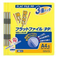 フラットファイルPPA4縦 15mm150枚収容3冊入黄 【コクヨKOKUYO】フ-H10-3Yお買い得3冊×100パック