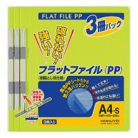 フラットファイルPPA4縦 15mm150枚収容3冊入黄緑 【コクヨKOKUYO】フ-H10-3YGお買い得3冊×100パック