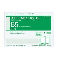 ソフトカードケースW 軟質 B5縦型【コクヨKOKUYO】クケ-75お買い得100枚パック