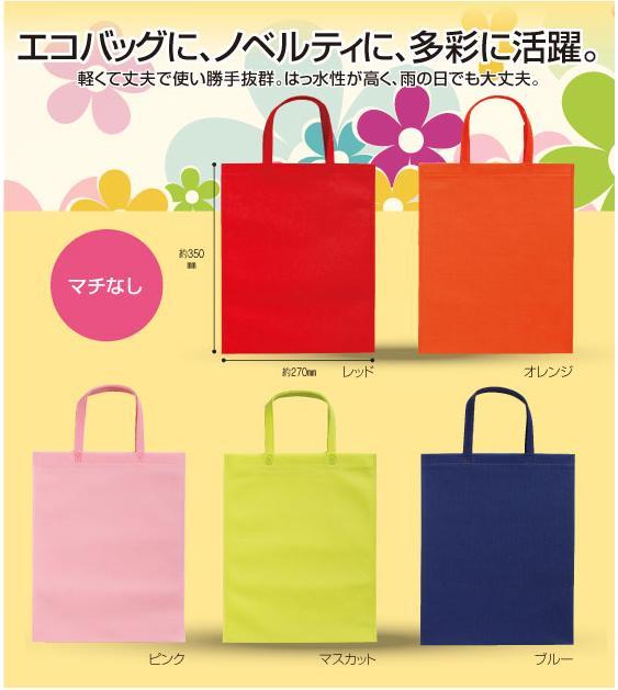 不織布手提げバッグ A4マチなし【サンナップ】FCB-27□□10枚1組5色からお選びください。出荷単位が20組単位になります。