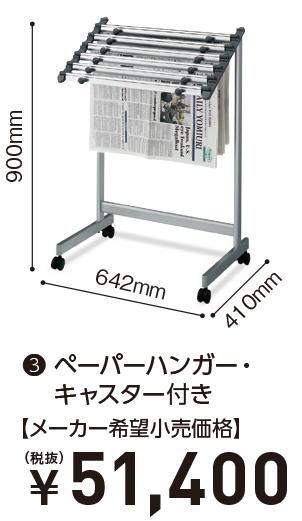 アクセサリーキャスター付ペーパーハンガー 【KOKUYO】