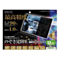 OAフィルター12.1型ワイド用(のぞき見防止タイプ)【KOKUYO】EVF-HLPR12WN