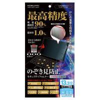OAフィルター(のぞき見防止タイプ)(ハイグレードタイプ)(HD対応) 【KOKUYO】EVF-HLPR13HDW13.3HDワイド型用