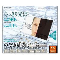 OAフィルター(のぞき見防止タイプ)光沢タイプ17.0型用 【コクヨKOKUYO】EVF-CLPR17Nお買い得10個パック