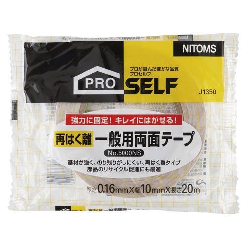 PRO SELF 再はく離一般用両面テープ 180巻1箱【ニトムズ】J1350寸法:幅10mm×長20m