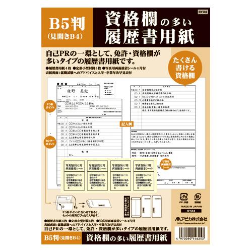 ●免許・資格欄が12行と多いタイプの履歴書。積極的なPR活動により効果的な罫設計です。 【ゆうパケット対応可】資格欄の多い履歴書用紙B5判【日本ノート】SY34