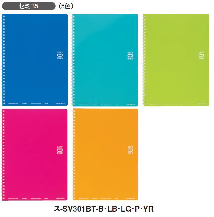 ■5色からお選びください■ ゆうパケット対応可 ソフトリングノート ドット入り罫線 6号 セミB5 36行 ス-SV301BT-LG ス-SV301BT-P 高品質 コクヨ ス-SV301BT-LB 高価値 KOKUYO 40枚ス-SV301BT-B ス-SV301BT-YR