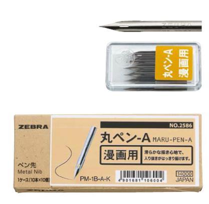 ペン先 丸ペンA 硬筆 10本入×10個 PM-1B-A-K【ZEBRA ゼブラ】