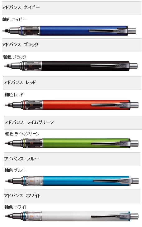 出群 6色から軸色をお選びください ゆうパケット対応可 シャーペン 0.5mmクルトガ アドバンス M5-5591P 超安い uni 三菱鉛筆