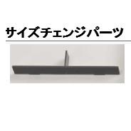 パンフレットスタンド用チェンジパーツ PSRシリーズ 【エヌケイ】
