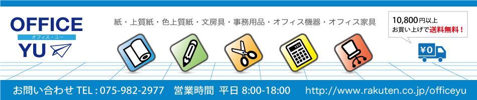 オフィス ユー:紙、上質紙・色上質紙、文房具のお店