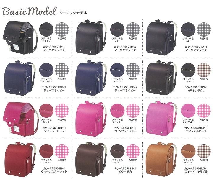 コクヨ×あんふぁん コラボレーションランドセル ランドセルベーシック カク-AF5501【コクヨ KOKUYO】12色からカラーをお選びください。