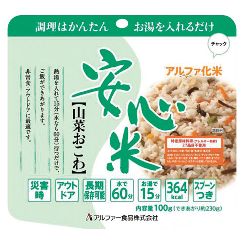 安心米入数:15袋【アルファー食品】山菜おこわ★お徳用3セット(入数:45袋)★