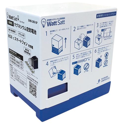 非常用マグネシウム空気電池Watt Satt【藤倉ゴム工業】EMB-280-5P