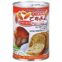 パンの缶詰パンですよコーヒーナッツ24缶入【名古屋ライトハウス】