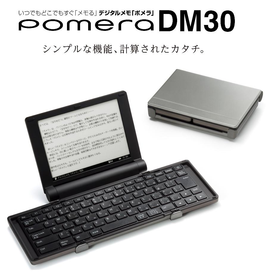 デジタルメモ「ポメラ」pomera DM30【キングジム】DM30