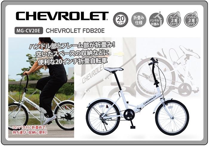 シボレー20インチ折畳自転車 シングルギアCHEVROLET FDB20E【シボレー CHEVROLET】【メーカー直送商品】【代金引換不可】