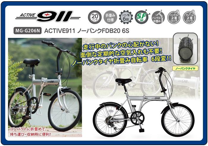 ノーパンク 20インチ折畳自転車 6段ギア ACTIVE911 ノーパンクFDB206S 【アクティブプラス911 ミムゴ】【メーカー直送商品】【代金引換不可】