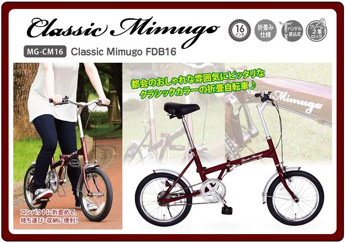 16インチ折畳自転車 シングルギア Classic Mimugo FDB16 【クラシック ミムゴ】【メーカー直送商品】【代金引換不可】