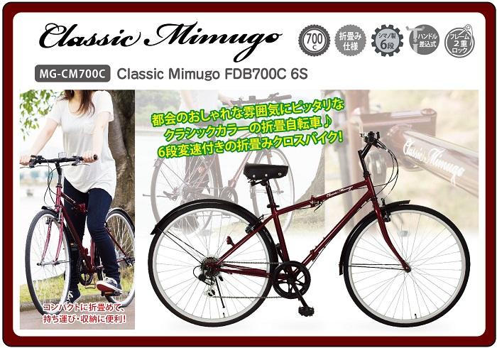 700C折畳クロスバイク 6段ギア Classic Mimugo FDB700C6S 【クラシック ミムゴ】【メーカー直送商品】【代金引換不可】