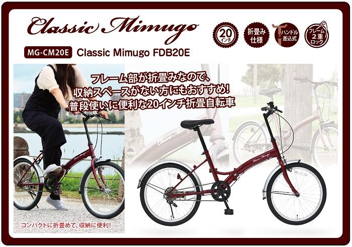 20インチ折畳自転車 シングルギア Classic Mimugo FDB20E 【クラシック ミムゴ】【メーカー直送商品】【代金引換不可】