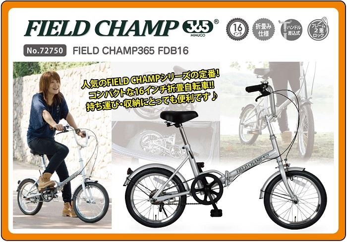 16インチ折畳自転車 シングルギア FIELD CHAMP365 FDB16 【フィールドチャンプ ミムゴ】【メーカー直送商品】【代金引換不可】