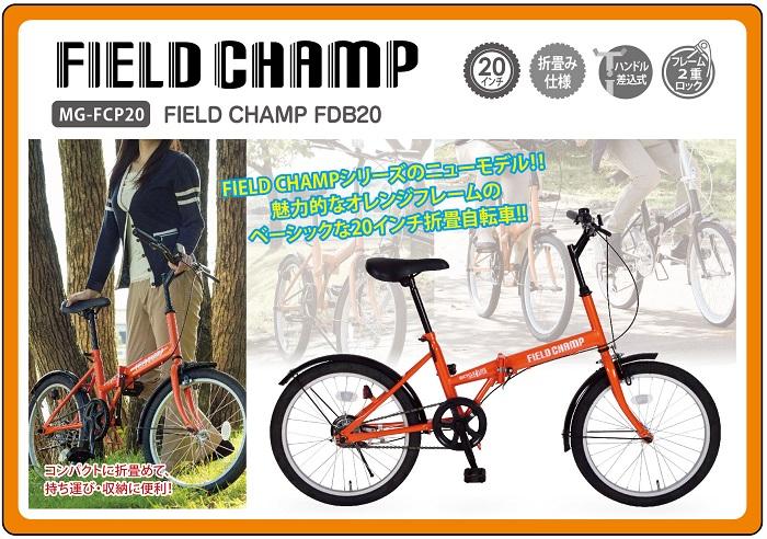 20インチ折畳自転車 シングルギア FIELD CHAMP FDB20 【フィールドチャンプ ミムゴ】【メーカー直送商品】【代金引換不可】