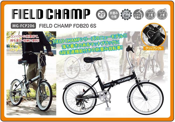 20インチ折畳自転車 6段ギア FIELD CHAMP FDB206S 【フィールドチャンプ ミムゴ】【メーカー直送商品】【代金引換不可】