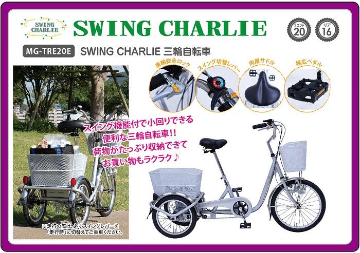 20インチ三輪自転車 SWING CHARLIE 三輪自転車E 【スイングチャーリー ミムゴ】【メーカー直送商品】【代金引換不可】