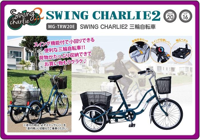 20インチ三輪自転車 SWING CHARLIE2 三輪自転車E 【スイングチャーリー2 ミムゴ】【メーカー直送商品】【代金引換不可】