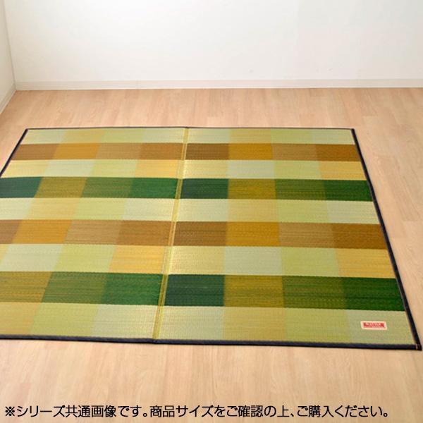 (同梱不可)純国産 い草ラグカーペット 『Fアルディ』 グリーン 約191×191cm 8237520