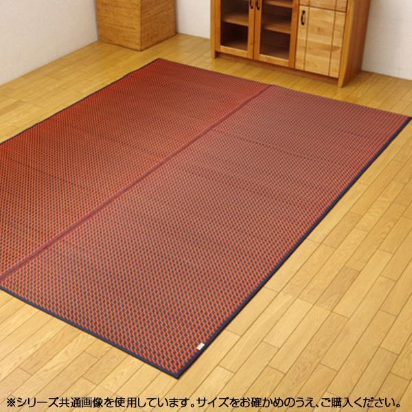(同梱不可)純国産 い草ラグカーペット 『Fリブロ』 レッド 140×200cm 8228660