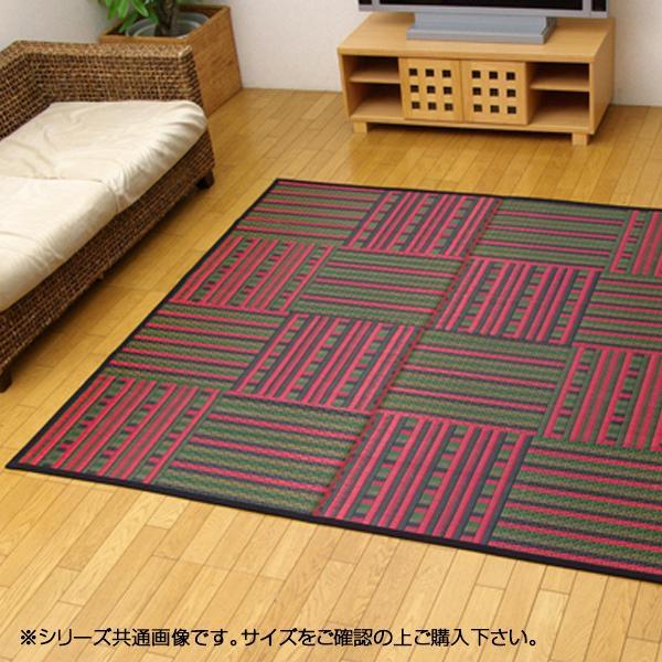 (同梱不可)純国産 柳川段通 い草ラグカーペット 『ラスター』 レッド 約191×250cm 8228080