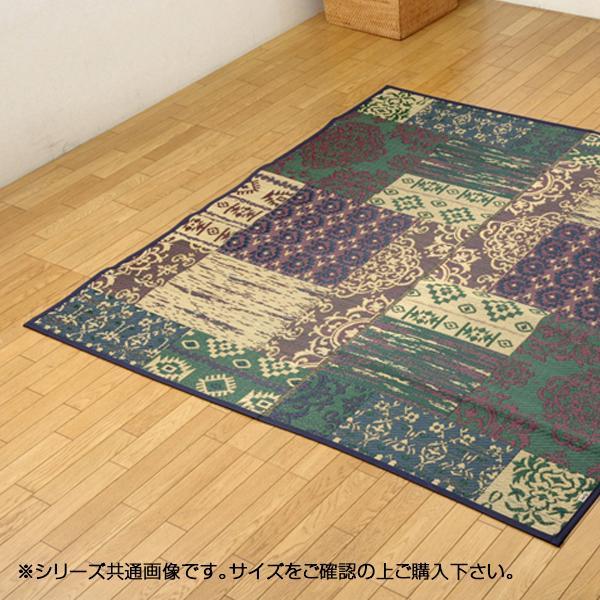 (同梱不可)国産 い草ラグカーペット 『オーディーン』 グリーン 約191×250cm 1711880