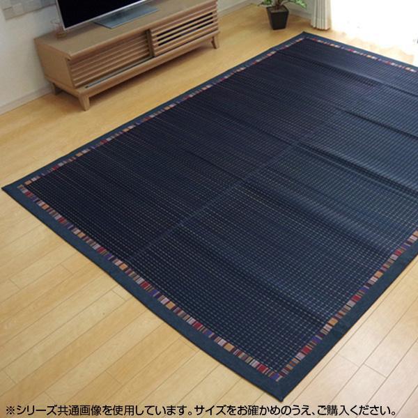 (同梱不可)い草ラグカーペット 『NSエルム』 ブルー 約191×191cm 8160820