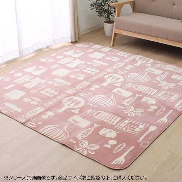 (同梱不可)ふんわりタッチ ラグ カーペット 『ランチ』 ピンク 約200×250cm 5662189