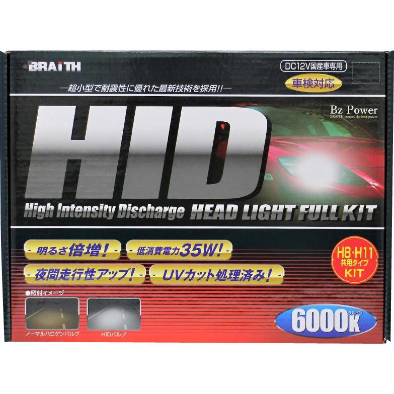 (同梱不可)BzPower HIDキット 6000K H8/H11共用 シングル DC12V国産車専用 BE-1180