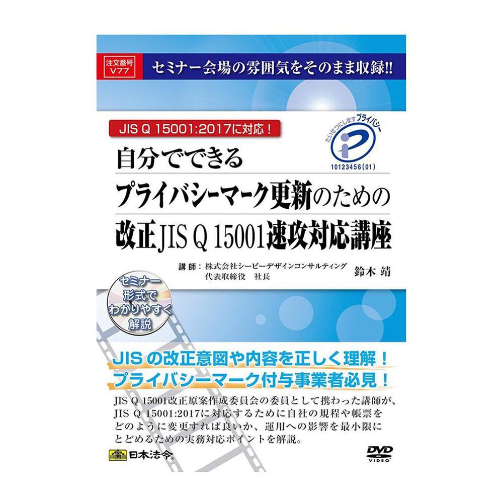 (同梱不可)DVD 自分でできるプライバシーマーク更新のための改正JIS Q 15001速攻対応講座 V77