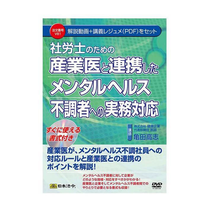 (同梱不可)DVD 社労士のための産業医と連携したメンタルヘルス不調者への実務対応 V81