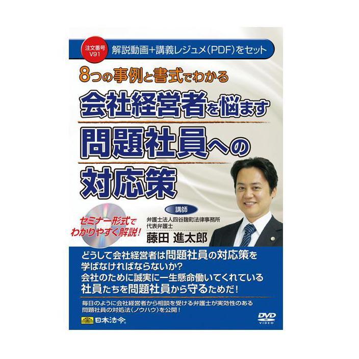 (同梱不可)DVD 8つの事例と書式でわかる会社経営者を悩ます問題社員への対応策 V91