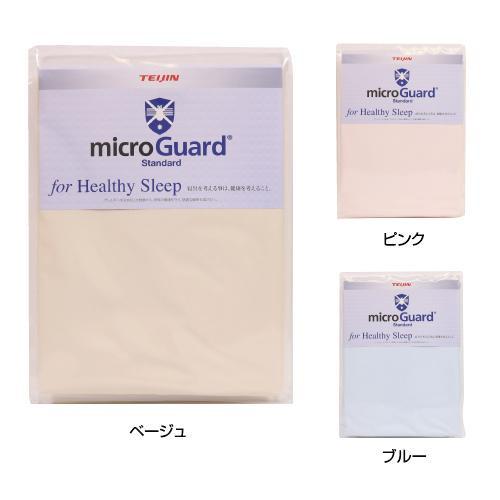 (同梱不可)ミクロガード(R) スタンダード 掛け布団カバー ダブルロング MGS0005